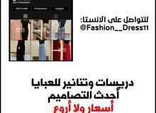 تنانير وملابس نساء بأسعار مناسبة