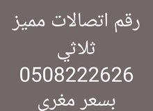 رقم اتصالات