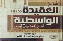 شرح العقيدة الواسطية لشيخ الاسلام