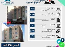 مبنى للبيع في سلطنة عمان مسقط ( الموالح ) بدخل ممتاز ومباني اخرى ايضا متوفره بدخل جدا ممتاز