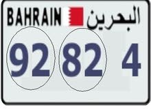 5 Digits car Plate Number 92 82 4
