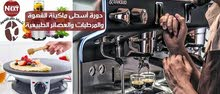 دورة أسطي ماكينة قهوة وتحضير الكريب والبريوش والعصائر الطبيعية