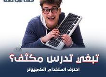 برنامج الرخصة الدولية لقيادة الحاسب الالي ICDL