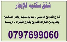 Apartment property for rent Irbid - Al Sareeh directly from the owner