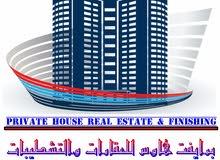 شركة برايفت هاوس للعقارات والتشطيبات   مقاولات Private House Real Estate & Finishing