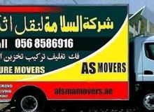 شركة السلامه نقل اثاث أبوظبي العين دبي الشارقه عجمان