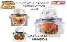 فرن الطبخ و الطهي الصحي السريع فلايفر وايف الهواء الساخن FlavorWave Oven turbo