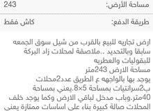 ارض تجاريه ع الرئيسي سوق الجمعه بالقرب لشيل سوق الجمعه سابقا ...