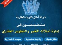 شركة أمثال الكويت العقارية - متخصصون في ادارة املاك الغير والتطوير العقاري.