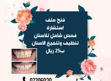 باقة تنظيف وتلميع الاسنان