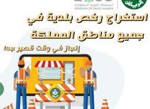 استخراج رخص بلدية لجميع مناطق