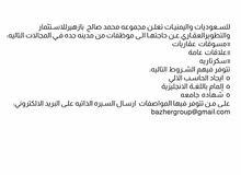 وظائف  للسعوديات واليمنيات  في مدينه جده