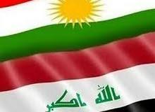 محتاج مدرس او مدرسة لغة كردية