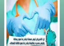 السلام عليكم ..انا ممرض من مدينة طرابلس عمري 19سنة
