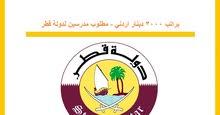 براتب 3000 دينار اردني - مطلوب مدرسين لدولة قطر