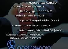 تخليص كافة المعاملات وتأسيس الشركات (تجارية أو صناعية أو مهنية أو المناطق الحرة)فى الامارات