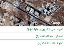 ارض للبيع جنوب عمان خربيه السوق جاوه