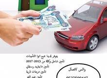 تامين السيارات بافضل الأسعار motor insurance