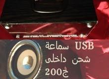سماعات USB ( شحن داخلى )
