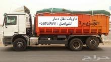 ايجار حاويات نقل دمار ومخلفات ونظافة