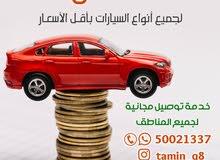 تأمين سيارات