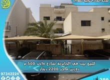بيت للبيع في الجابرية 500 شارع واحد