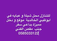 للبيع محل شيله و عبايه في ابوظبي الخالديه موقع و دخل جيد
