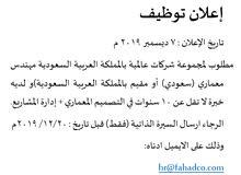 مطلوب لمجموعة شركات عالمية بالمملكة العربية السعودية مهندس معماري