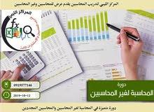 دورة محاسبة لغير المحاسبين المتميزة مع المركز الليبي