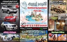 القيصر ايجيبت للخدمات السياحية.. ايجار السيارات الحديثة بأسعار مميزة
