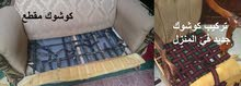منجد صيانة الكنب داخل المنزل -  صيانة المقاعد الخافتة وتركيب مطاط ايطالي جديد  0787059433