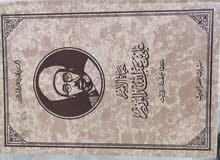 مجلد: حياة الامير علي بن عبد الله الوزير . 1987