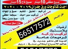 ابوحمزه للاصباغ والترميمات العامه 56517572