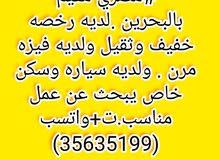 سائق مصري مقيم بالبحرين يبحث عن عمل