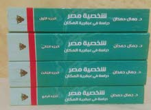 كتاب شخصية مصر ل جمال حمدان