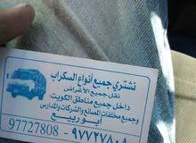 فك وتركيب ونقل جميع الاغراض لجميع مناطق الكويت