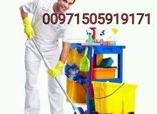 شركة دار النظافة