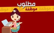 مطلوب موظفة عمانية فقططططط