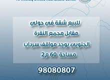 Hawally apartment for sale with More rooms
