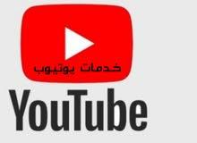 خدمات يوتيوب زياده مشتركين