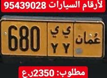 رقم: 680 ي ي