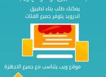 مبرمج تطبيقات اندرويد والويب