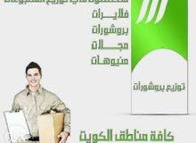 مندوب توزيع بروشورات وفلايرات ومجلات ومنيوهات جميع مناطق الكويت