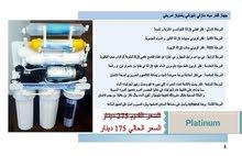 مبيع اجهزة فلاتر مياه r.o