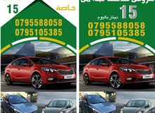 Elantra 2016 for rent in Amman