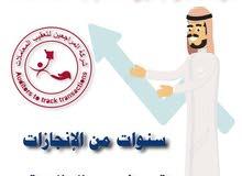شركة المراجعين لتعقيب المعاملات التجارية 65530979 ابوزيد