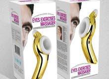 مساج للعين جهاز العين