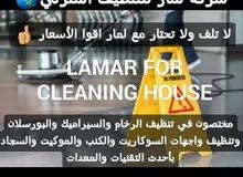 شركة لمار لخدمات التنظيف الإسكانات والفلل والقصور/خصومات هائلة على تنظيف الشقق