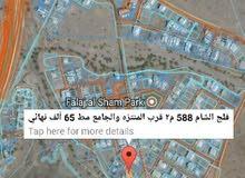 بوشر فلج الشام 588 م2 موقع ممتاز وقرب المنتزه