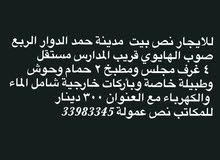للايجار نص بيت م حمد دوار4